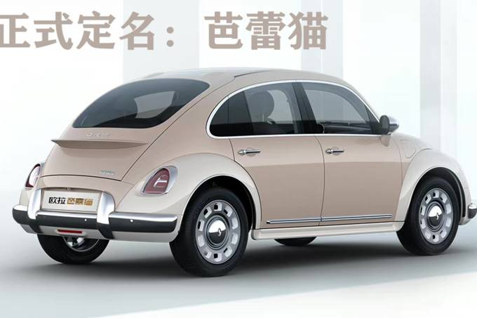 fusca chines